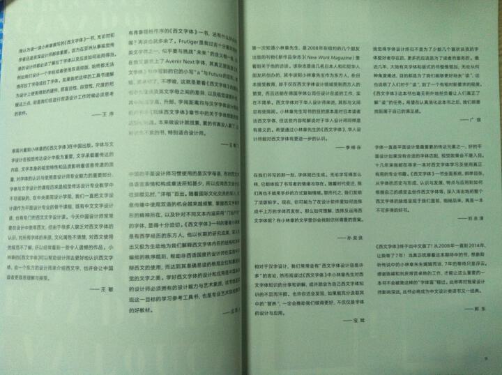 西文字体:字体的背景知识和使用方法 中信出版社图书 晒单图