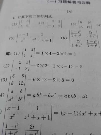 《线性代数》(第四版)配套辅导书·经济应用数学基础(二):线性代数学习参考(第四版) 晒单图