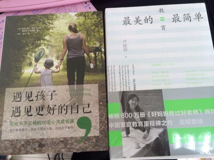 JD遇见孩子,遇见更好的自己+最美的教育最简单(套装共2册) 晒单图