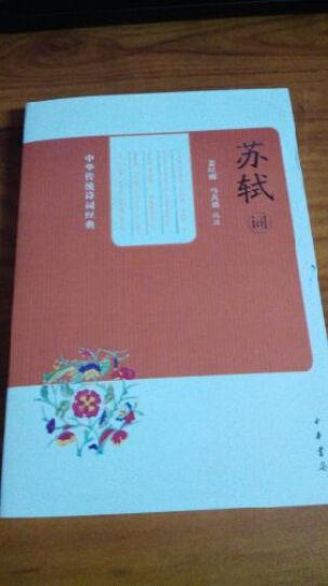 中华传统诗词经典:苏轼词 晒单图