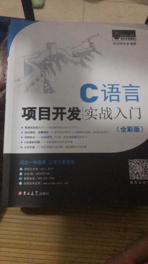 零基础学C#(全彩版) 晒单图