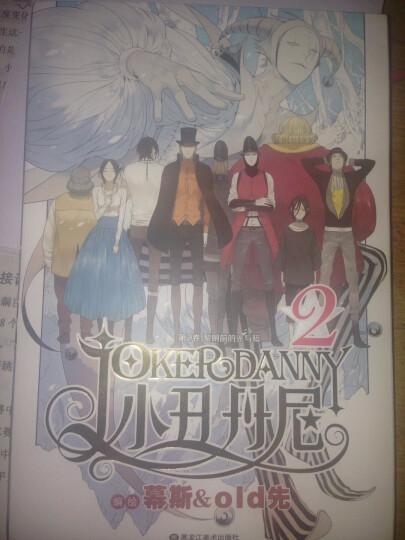 小丑丹尼2(第2卷) 晒单图