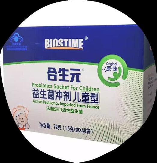 妈咪爱 合生元儿童益生菌法国进口活性益生菌婴儿益生菌粉 1.5克*48袋 原味 晒单图