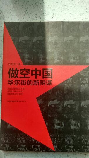 做空中国:华尔街的新阴谋 晒单图