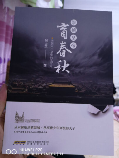 崇祯皇帝·盲春秋:明朝末代皇帝的生与隐 晒单图