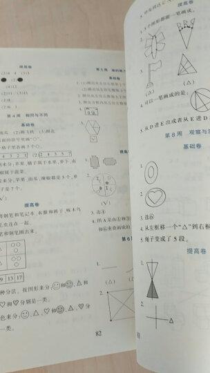 小学奥数举一反三同步练习册·A版:三年级 晒单图