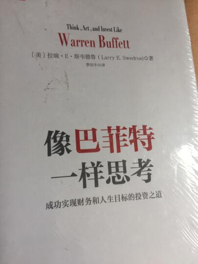 像巴菲特一样思考:成功实现财务和人生目标的投资之道 晒单图