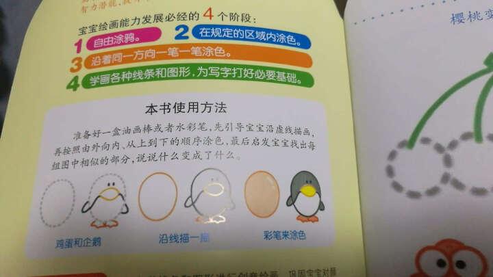 4-5岁涂色:提高本 晒单图