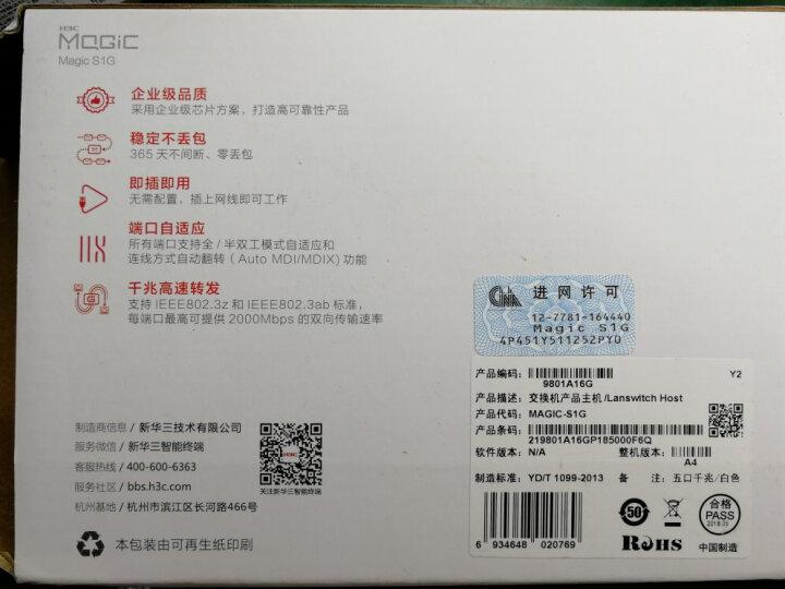 华三(H3C)S1G 5口 全千兆交换机 家用宿舍监控交换器 网络分流器网线分线器 晒单图