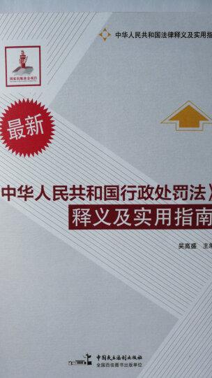 《中华人民共和国行政处罚法》释义及实用指南 晒单图