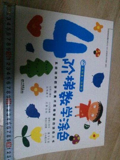 央视童心涂画馆:阶梯数学涂色4 晒单图