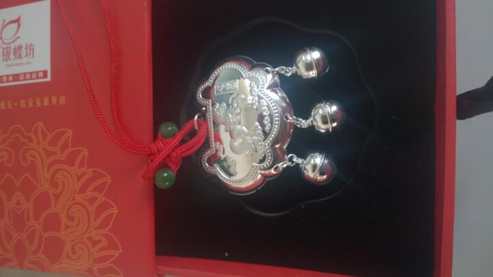 银蝶坊 马宝宝银饰999足银婴儿银锁长命锁纯银平安锁儿童童锁小孩纯银吊坠满月礼物 鱼福锁12-13克  带证书 晒单图