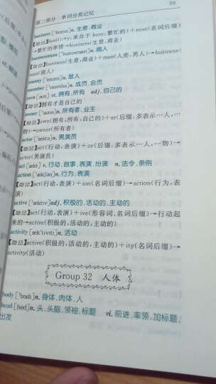 名师秘诀系列:新课标初中英语词汇周计划(真题版) 晒单图