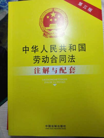 中华人民共和国劳动合同法注解与配套(第三版) 晒单图