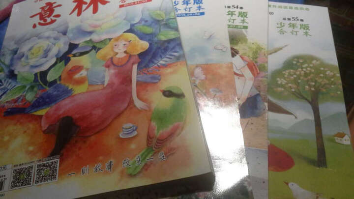 意林(少年版 合订本 2015年10-12 总第五十五卷) 晒单图