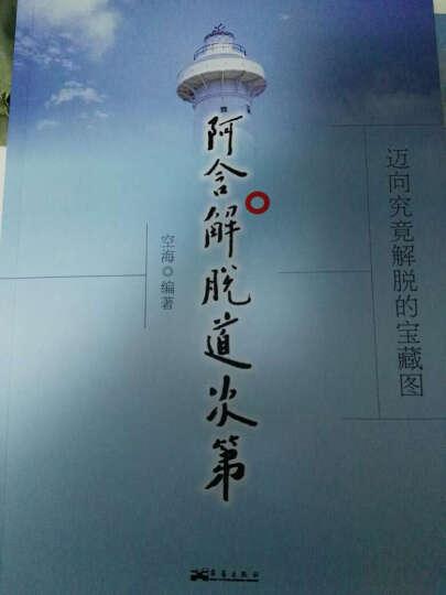 阿含解脱道次第 空海 编著 华艺出版社 迈向究竟解脱的藏宝图  定价38元 晒单图