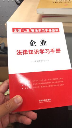 """企业法律知识学习手册/全国""""七五""""普法学习问答系列 晒单图"""