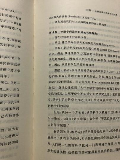 神学大全(第一集)·论上帝(第6卷):论人 晒单图