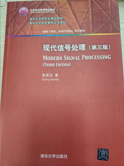 现代信号处理·第三版/新编 信息、控制与系统 系列教材 晒单图