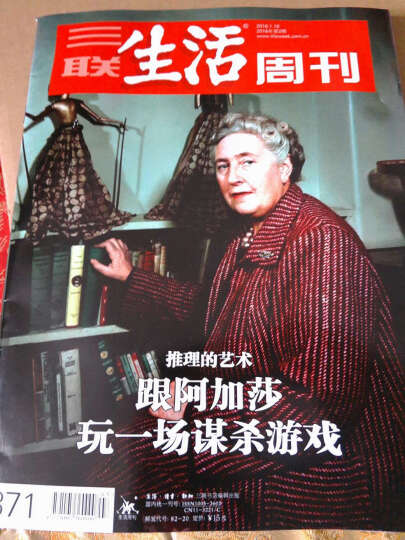 三联生活周刊(2016年第3期) 晒单图
