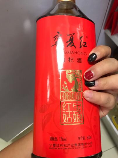 宁夏红 12°红宝姑娘枸杞酒 整箱6瓶*500ml 晒单图