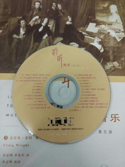 聆听音乐(第5版)(附光盘1张) 晒单图
