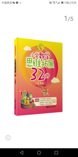 小学数学思维拓展32讲(五年级) 晒单图