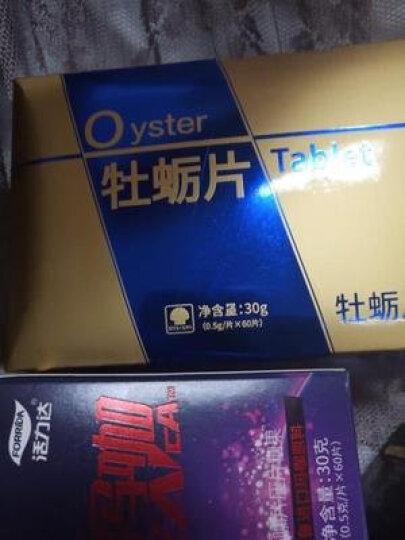 买1送2 活力达牡蛎片可搭男性保健品 男用牡蛎肽杞草片延时药持久60片/盒 晒单图