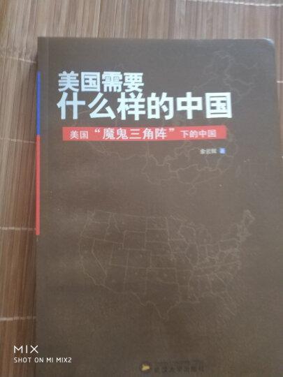 """美国需要什么样的中国:美国""""魔鬼三角阵""""下的中国 晒单图"""