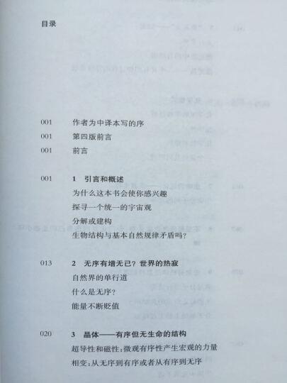 大学译丛:协同学(大自然构成的奥秘) 晒单图