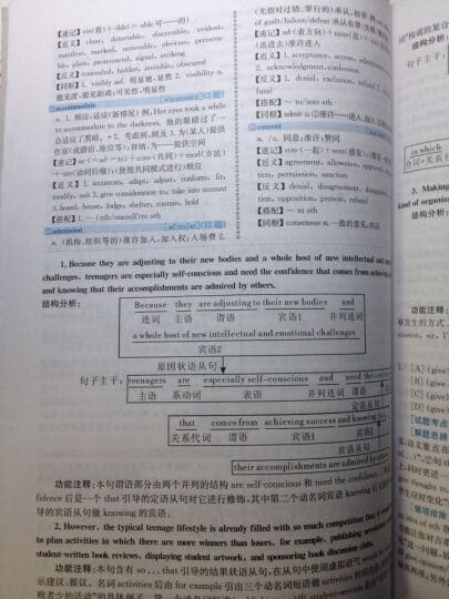 2016历年考研英语真题解析及复习思路( 基础版 1997-2004 套装全2册) 晒单图