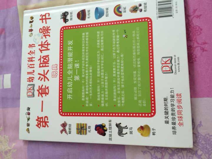 DK幼儿百科全书·第一套头脑体操书:玩具 晒单图