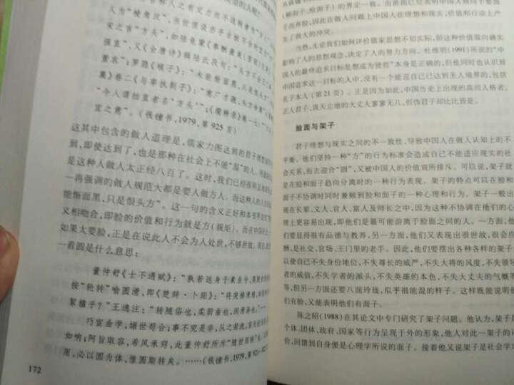 中国人的脸面观:形式主义的心理动因与社会表征 晒单图