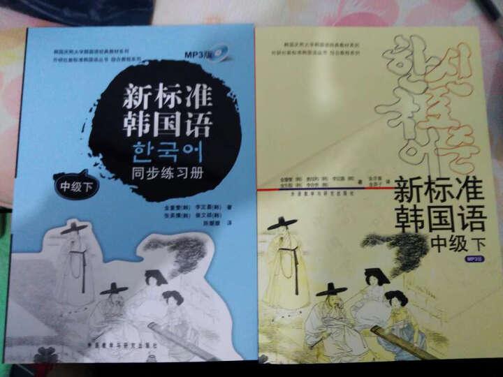 包邮 新标准韩国语中级全套上下册+同步练习册 mp3版 自学韩语教材 韩国语学习教程 韩语 晒单图