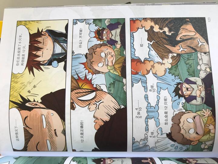 我的第一本科学漫画书·数学世界历险记(5):黑暗中的怪物 晒单图