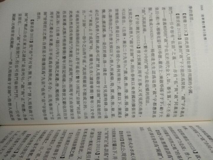 当代世界学术名著:诠释学与人文科学:语言、行为、解释文集 晒单图
