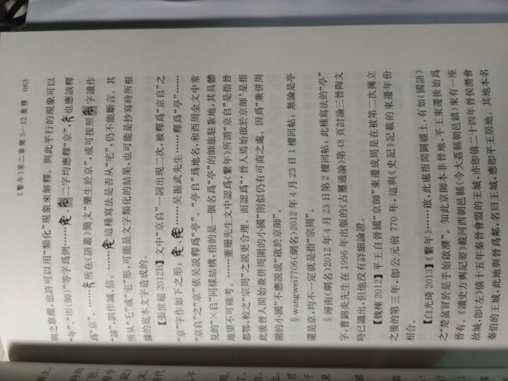 当代世界学术名著:心灵的再发现(中文修订版) 晒单图