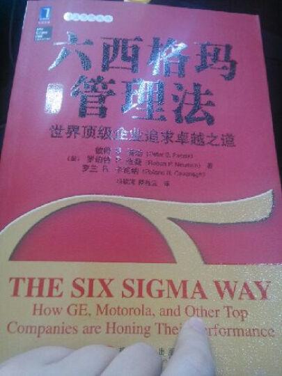 六西格玛管理法:世界顶级企业追求卓越之道(珍藏版) 晒单图