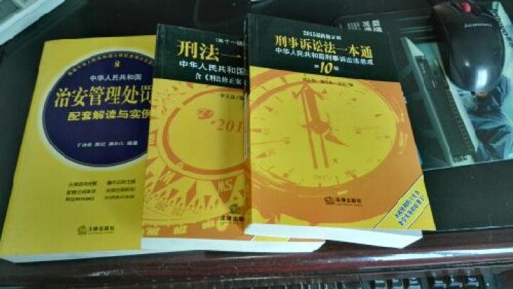 最新中华人民共和国治安管理处罚法配套解读与实例 晒单图
