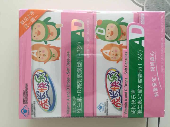 养生堂 成长快乐牌维生素AD滴剂胶囊型 儿童保健品(1-2岁)30粒 晒单图