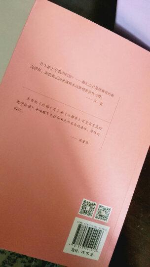 名家散文典藏:外婆的旱烟管·苏青散文 晒单图