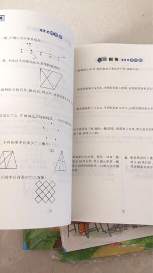 小学奥数举一反三 二年级A+B版(套装共2册) 晒单图