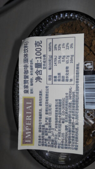 怡网啡俄罗斯进口 波旁贵族IMPRESSO皇家系列冻干咖啡100g/瓶 速溶咖啡 意式蒸馏咖啡 晒单图