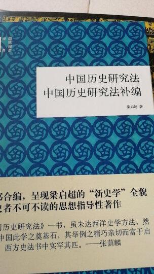 中国历史研究法 中国历史研究法补编 晒单图
