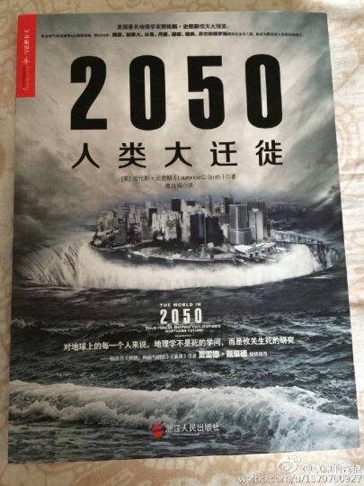 2050人类大迁徙 晒单图