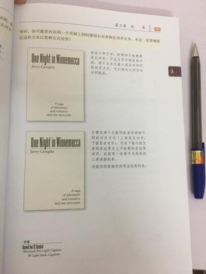 写给大家看的设计书(第4版)  晒单图