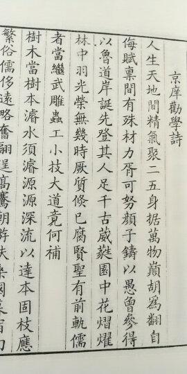 中国书店藏珍贵古籍丛刊:竹岩诗草(套装共2册) 晒单图