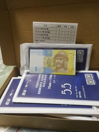 楚天藏品 OPP纸币袋 纸币纪念钞保护袋 护币袋 人民币保护袋收藏袋 整包 7.5号袋 晒单图
