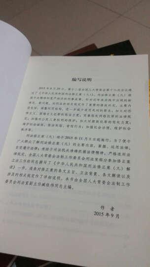 中华人民共和国刑法修正案(九)解读 晒单图
