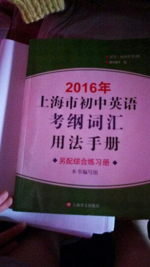 2016年上海市初中英语考纲词汇用法手册配套综合练习 晒单图